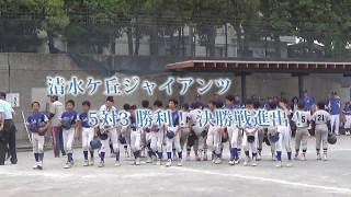 【公式戦】5対3 勝利! 決勝戦進出!