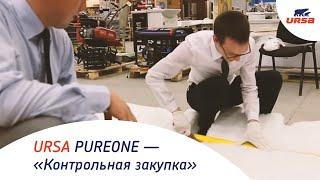 Контрольная Закупка-утеплитель для детских комнат нового поколения PureOne
