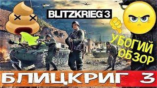 убогий Обзор:Блицкриг 3 Blitzkrieg 3-Плохой Русский Разработчик