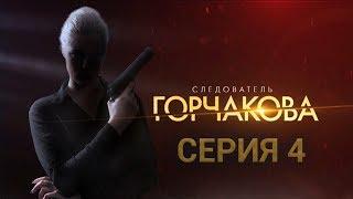 Следователь Горчакова. 4 серия   Интер