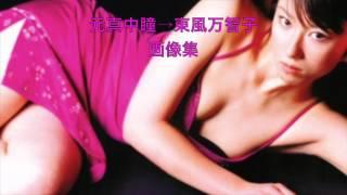 真中瞳さん、東風万智子に芸名を変えてドラマ復帰することになりました...