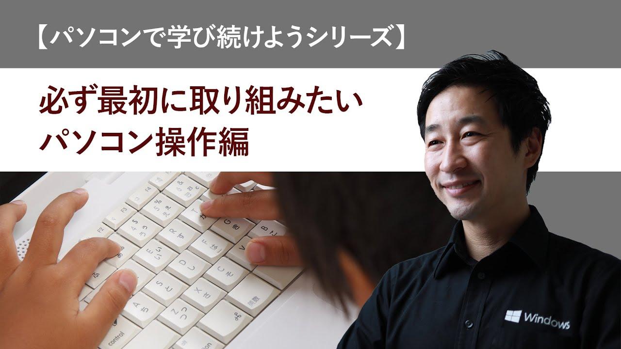 【学び続けよう】子供が最初に取り組みたいパソコン操作、タイピングの覚え方 編