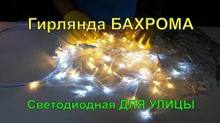 видео Декоративное светодиодное освещение интерьерных композиций
