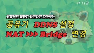 공유기 DDNS 설정 및 원격포트관리 / 브릿지모드 변…