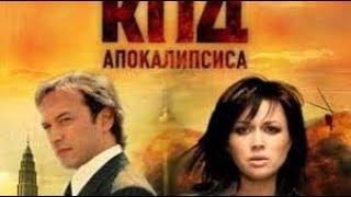 Фильм *КОД АПОКАЛИПСИСА*  классний русский  боевик