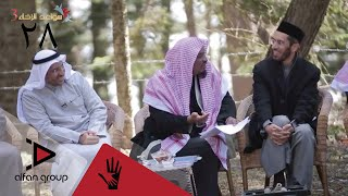 برنامج سواعد الإخاء 3 الحلقة 28