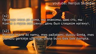 [lyrics] Мальбэк ft. Сюзанна - Равнодушие (Vini Remix) [LIETUVIŠKAI]