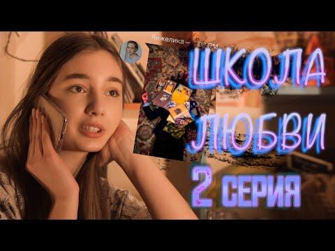 Сериал ШКОЛА ЛЮБВИ 1 сезон 2 серия | 4К