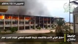 اشعال النيران في جامعة بنغازي كلية الأداب والأقتصاد من قبل التكفيريين