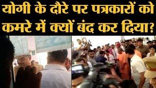 Moradabad में CM Yogi Adityanath का दौरा कवर कर रहे पत्रकारों को Hospital ward में बंद किया गया