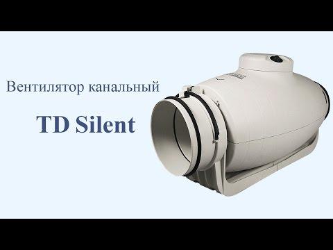 Вентилятор канальный TD Silent