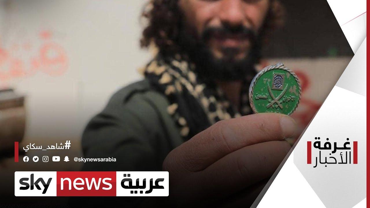 ليبيا.. الأمم المتحدة ومعضلة الميليشيات والعصابات | #غرفة_الأخبار  - 03:54-2021 / 9 / 19