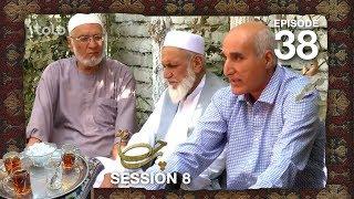 چای خانه - فصل ۱۰ - قسمت ۳۸ / Chai Khana - Season 10 - Episode 38