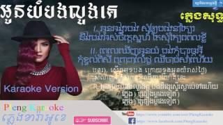 អូនយំបងលួងគេ -ពេជ្រ សោភា- ភ្លេងសុទ្ធ - [Pleng Karaoke] Khmer Instrumental Only