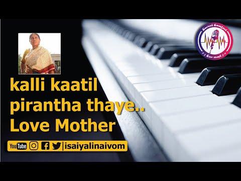 Kalli Kaatil Pirantha Thaye   Keyboard