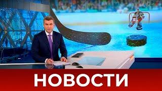 Выпуск новостей в 18:00 от 22.09.2021