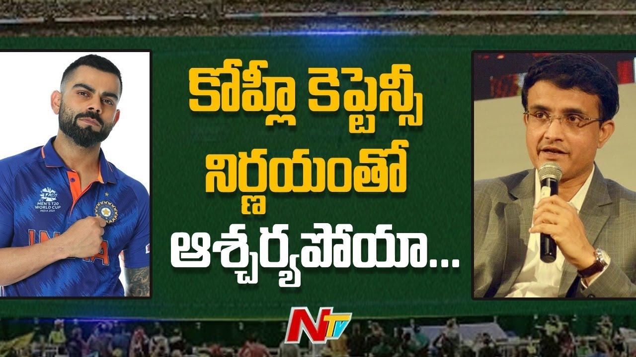 Download Sourav Ganguly On Virat Kohli's Decision To Relinquish T20 Captaincy | NTV Sports