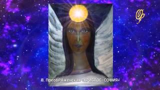 «Пророчество». Виктория ПреобРАженская. Читает Автор