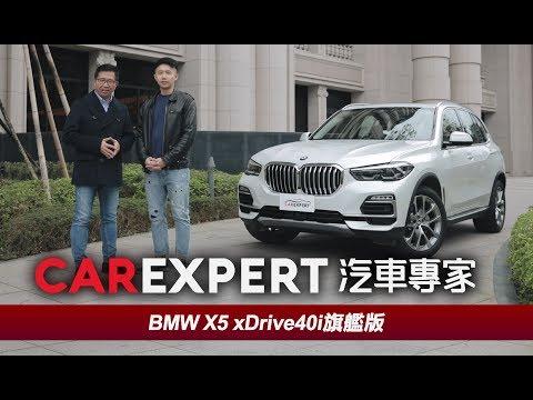 世代蛻變 難以忘懷的邂逅:BMW X5 xDrive 40i旗艦版試駕