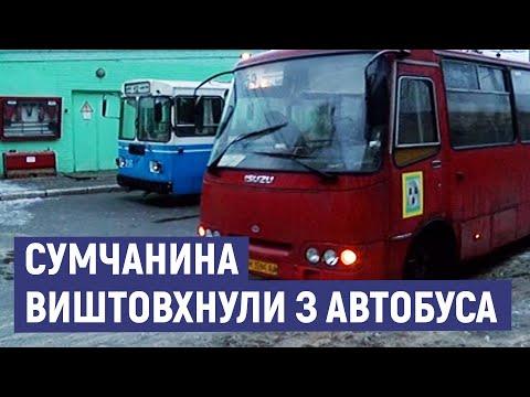 Суспільне Суми: Сумчанин, якого виштовхнули з автобуса, отримав сколковий перелом