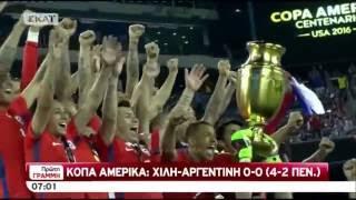 Αργεντινή - Χιλή 0-0 (2-4 πεν.) Copa America Τελικός {27/6/2016}