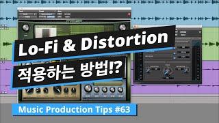 믹싱 팁 #25 LO-FI & DISTORTION ( 로우파이 & 디스토션 ) 적용하기