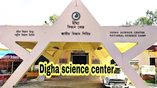 Digha science city | Digha science city park | Digha science center | Digha | shahrukh vlogs