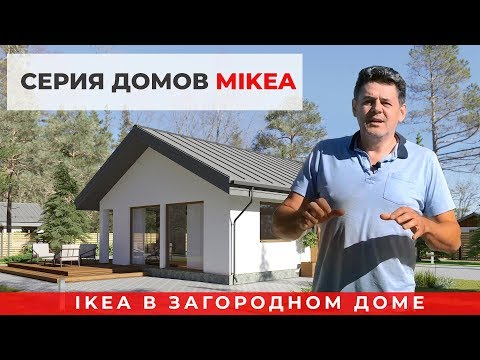 Серия домов MIKEA — IKEA в загородном доме