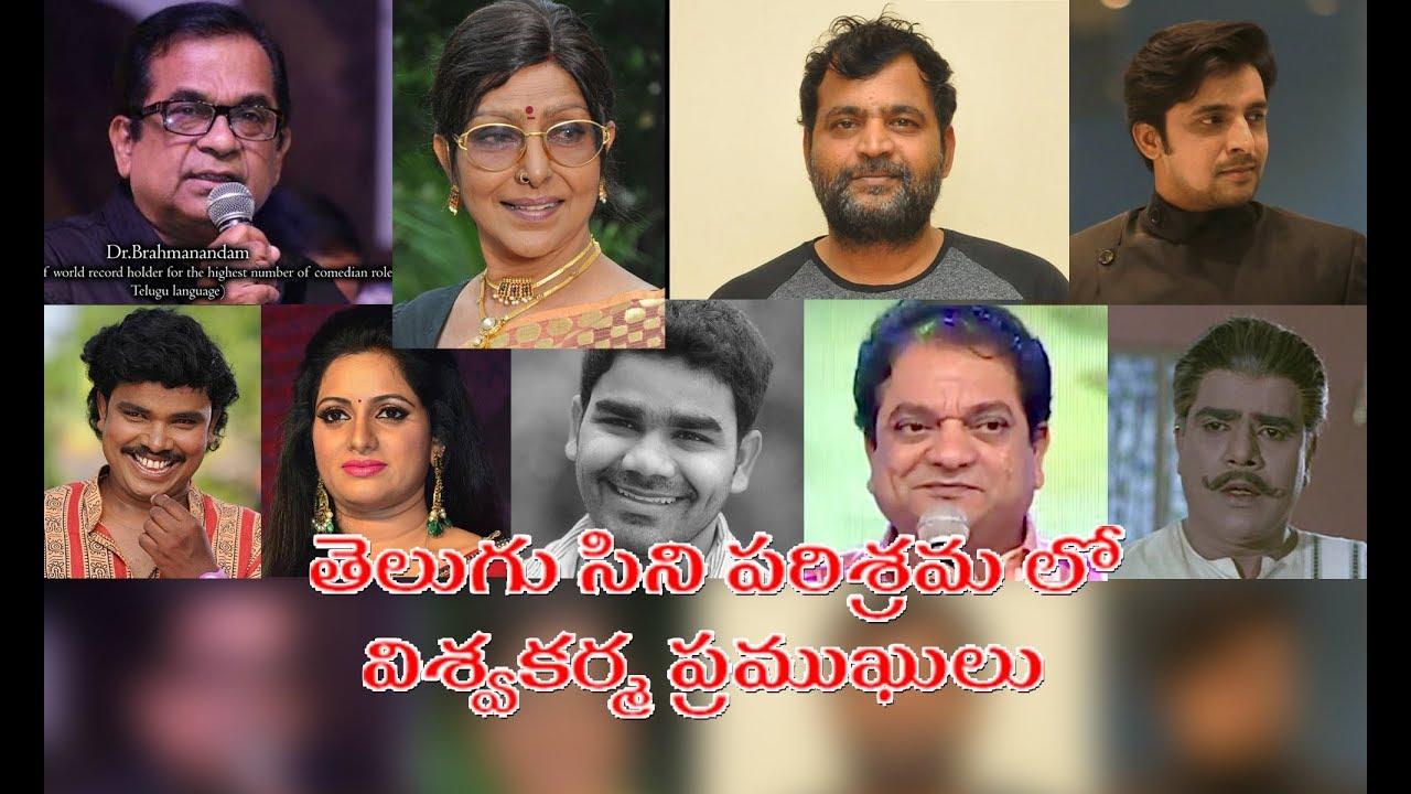 vishwakarma celebrities in tollywood