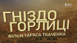 """Прем'єра української драми """"Гніздо горлиці"""""""