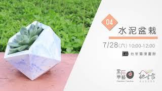 2018/07/28 漫畫館-水泥盆栽
