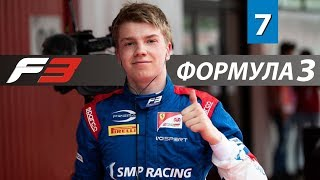 Шварцман начинает с победы   Ф2   Ф3   MotoGP   WRC   Формула Е   IndyCar   Выпуск #7
