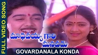 Govardanala Konda Video Song || Madhavayya Gari Manavadu Telugu Movie || A.N.R, Sujatha, Harish