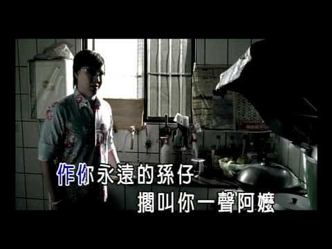 蕭煌奇 Ricky Hsiao - 阿嬤的話 A Ma De Hua(完整版導唱字幕MV)