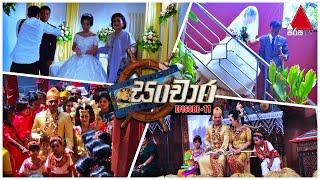 ටොරාජාවරුන්ගේ සාම්ප්රදායික මංගල උත්සවය | Sanchara (සංචාර) with Rohan Direkz | EP 11 | Sirasa TV Thumbnail