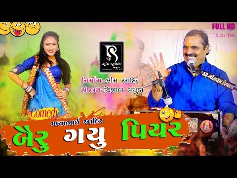 BAIRU GAYU PIYAR - Mayabhai Ahir New Comedy Jokes Full Mojj - BhumiStudio Bhaguda
