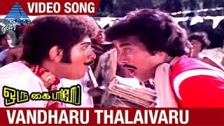 Vandharu Thalaivaru  Song | Oru Kai Parpom Tamil Movie | Radha | Visu | Karthik
