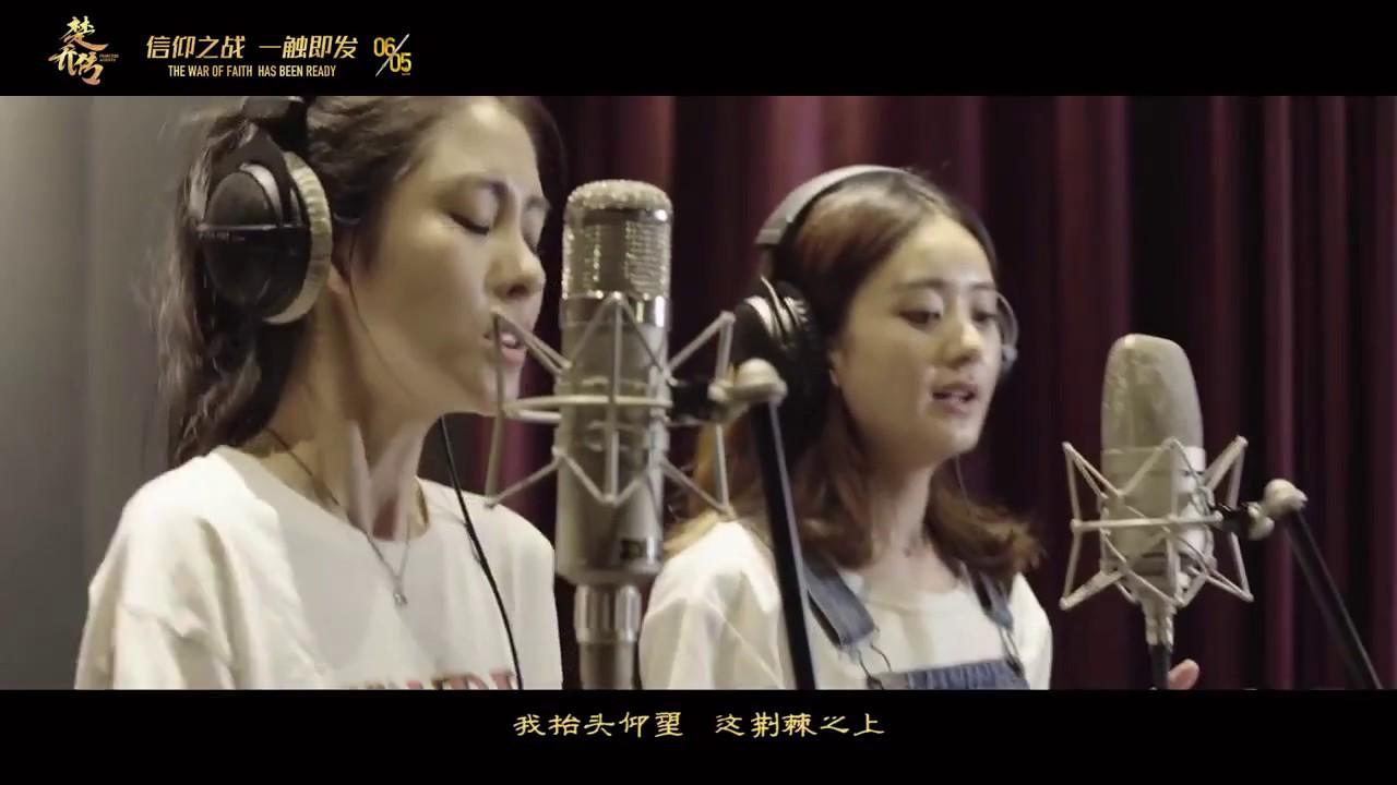 張碧晨 趙麗穎-《望》(楚喬傳片頭曲)正式版MV首發