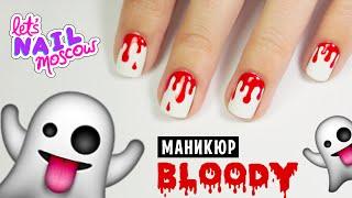 Кровавый маникюр к Хэллоуину | Bloody Halloween nail art tutorial