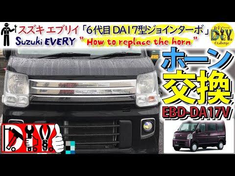 スズキ エブリイ のホーン交換 /SUZUKI EVERY '' How to replace the horn '' EBD-DA17V /D.I.Y. Challenge / Tuka