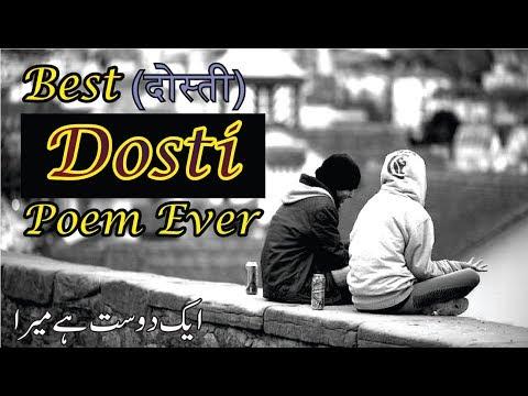 Best Dosti Shayari Ever - Ek Dost Hai Mera - Heart Touching Dosti Poem - Friendship Poetry