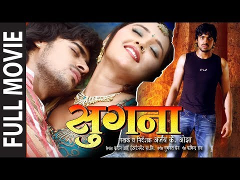Sugna - Full Bhojpuri Movie