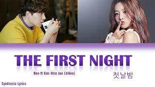 벤 BEN x 김원주(포맨) KIM WON JOO(4MEN) - 첫날밤 The First Night 가사 Color Coded LYRICS (Han/Rom/Eng)