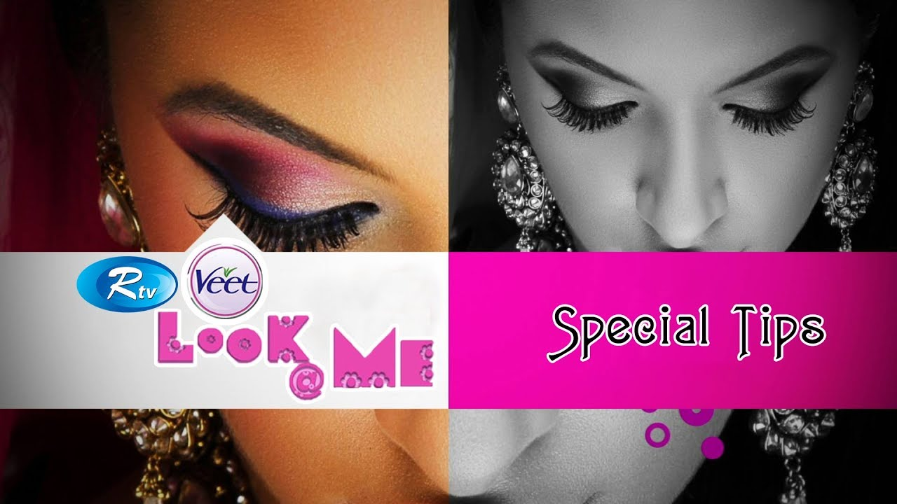 LOOK@ME | Special Beauty Tips  | Rtv Lifestyle | Rtv