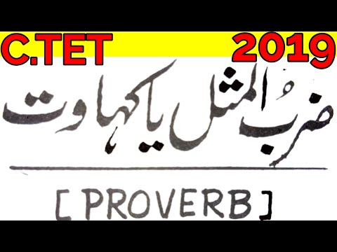 Repeat Urdu Literature C TET Exam (Urdu) Zarb-ul-Misl