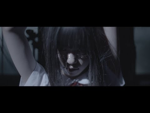 "ゆくえしれずつれづれ(Not Secured,Loose Ends) ""ssixth"" Official MusicVideo"