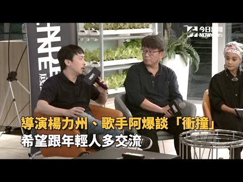 導演楊力州、歌手阿爆談「衝撞」 希望跟年輕人多交流