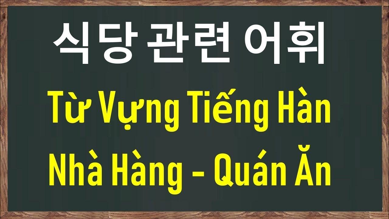 TỪ VỰNG TIẾNG HÀN VỀ NHÀ HÀNG – QUÁN ĂN | 식당 관련 어휘 | Hàn Quốc Sarang