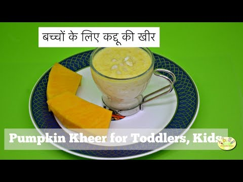 baby-food-recipes-for-1-year-old-:-pumpkin-kheer-for-toddlers-and-kids|-बच्चों-के-लिए-कद्दू-की-खीर