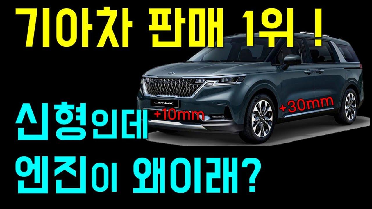 기아차 판매 1위, 신형 카니발 풀체인지 출시! 하이브리드 / 4륜구동 출시되나? [카니발 풀체인지 디자인, 성능, 엔진라인업]